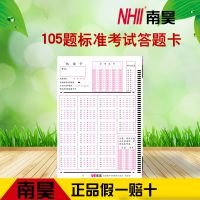 105题竖选机读答题卡500张一包 高考网评卡 中考答题卡包邮 现货