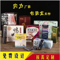 包装纸盒厂家定制 通用白卡纸彩盒批发 礼品化妆品盒定做免费设计