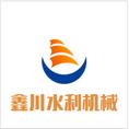 衡水市鑫川水利机械销售有限公司