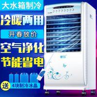 新飞空调扇冷暖两用冷风扇加湿制冷家用移动冷气扇遥控水冷风机