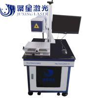 东莞聚星UV紫外激光打标机塑胶塑料激光镭雕机