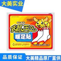 专业生产 袋鼠王子暖贴、足贴、暖足贴 膝关节发热贴 足底发热贴