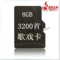 3200首歌曲卡+点歌本8G加密TF歌卡插卡音箱专用数字点歌家人***爱