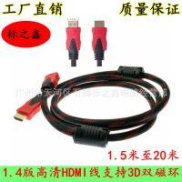 hdmi厂家 1.5米-20米 高清HDMI线 1.4版 hdmi高清音视频连接线