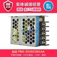 台达电源 PMC-05V015W1AA 5VDC输出 15W 台达电源