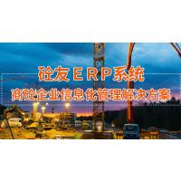 混凝土ERP管理软件 商砼信息化管理系统 选砼友 您不后悔