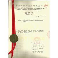 贸促会产地证/CCPIT证明书/1个工作日 QQ1208005274