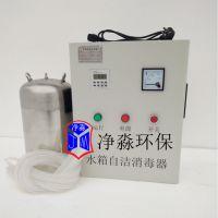 WTS-2A内置式水箱自洁消毒器臭氧发生器原水处理设备
