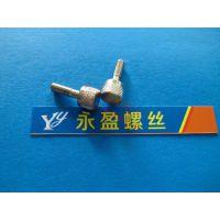 顺德螺丝厂家,生产高品质滚花头螺杆,手拧螺丝,订做非标螺丝螺钉
