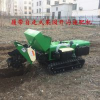 渭南果园施肥机视频 启航大棚施农家肥一体机 果树开沟上肥机