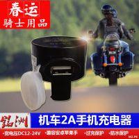供应手机充电器 车载充电器 摩托车车充 万用充电器