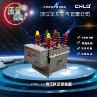 川龙ZW8-12系列户外交流高压真空断路器