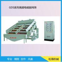 haisunGDS系列高频电磁振网筛 筛机具有低功耗、无动载、维修简便的特点