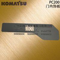 小松PC200-6挖掘机门内饰板配件18027299616 小松200门装饰板