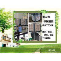 东莞环保空调通风降温节能.水冷空调超环保通风降温