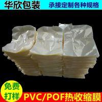 供应化妆品彩盒弧形PVC收缩膜 POF收缩膜