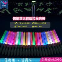 演唱会分区遥控发光棒助威道具 全场统一发光变色15色场控道具批发厂家