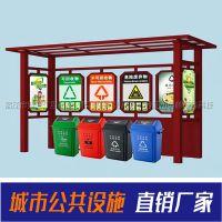 中式垃圾分类亭垃圾桶回收站社区垃圾房垃圾亭