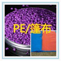色母粒工厂生产PP PE 塑料篷布色母料 抗老化防晒色母 淋膜阻燃剂