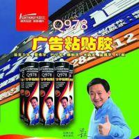 卡玫尔Q978广告粘贴胶 卡玫尔胶水 发光字胶水 水晶字胶水