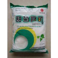 甜菊糖甙价格 品牌九庭甜菊糖甙生产厂家