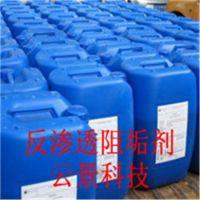 反渗透阻垢剂 25公斤/桶 厂价优惠 成都云景科技