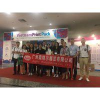 2018年越南国际包装印刷展