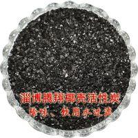 黑色椰壳活性炭吸附性能好 强度高 经济耐用