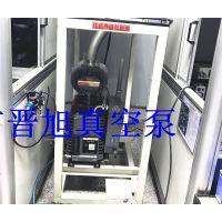 【晋旭】提供真空机组设计、制定、安装 承接灯具制程真空、冷冻空调制程真空