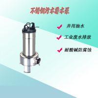 无堵塞潜水泵WQ7-7-0.55KW不锈钢抽水泵农田灌溉