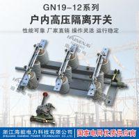 厂家直销GN19-12/400A户内高压隔离开关