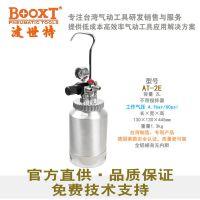 BOOXT波世特AT-2E小型喷漆涂料压力罐2L气动压力罐气动压力桶喷枪