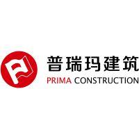 普瑞玛(北京)建筑工程有限公司