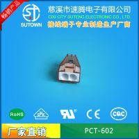 大量批发 PCT-602接线端子 多功能接线端子 专业生产 供应