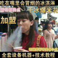 液氮冰淇淋分子魔法液氮冰激凌会冒烟烟雾的冰淇淋机全套设备技术