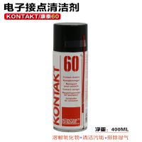 KONTAKT/康泰60 电子电器接点清洁剂 电子接头氧化物清洁剂