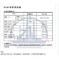 D100溶剂油产品简介