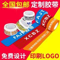 定制LOGO透明胶带定做印字封箱胶带印刷警示语胶带生产厂家直销