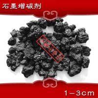 宁夏低氮低硫增碳剂 炼钢增碳剂 石墨增碳剂