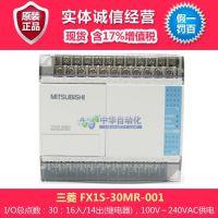 三菱PLC FX1S-30MR-001型CPU 16入/14出(继电器),含17%增值税