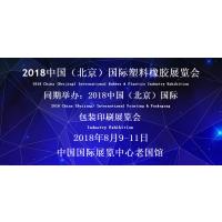 2018北京年度首场国际橡塑工业展
