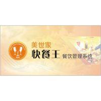 重庆快餐连锁店收银系统收银软件