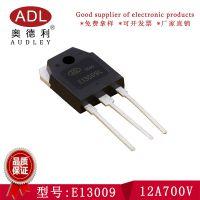 奥德利 开关三极管 E13009L 12A700V TO-3P 大电源 进口芯片 厂家