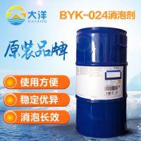 BYK024消泡剂 用于不用高剪切加工系统 易于添加 厂家直售