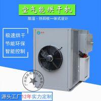 厂家优质供应泰保TB-ZT-HGJ06菊花烘干机