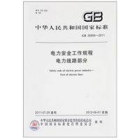 GB26859-2011电力安全工作规程 电力线路部分