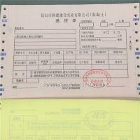 专业定制印刷混凝土发货单、混凝土送货单、商砼发货单