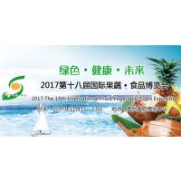 """2017第十八届国际果蔬·食品博览会(""""果蔬会"""")"""