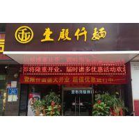 济南瑞粮餐饮加盟 壹殿仟麺餐饮加盟