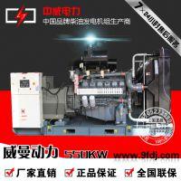 威曼动力550KW D22A 发电机组550千瓦柴油发电机组